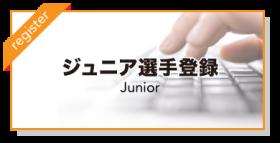J_touroku